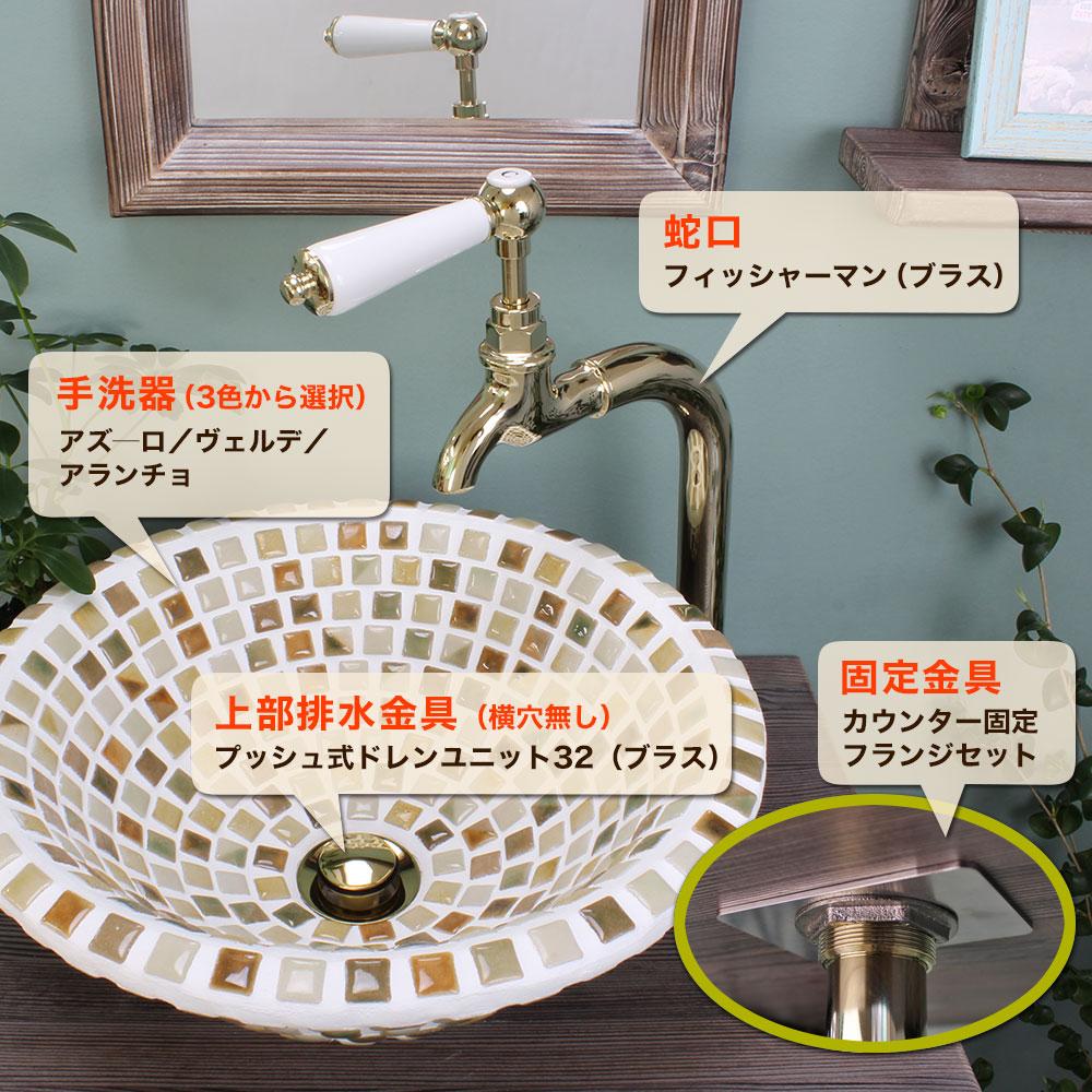 【Matilda】フィッシャーマン(ブラス)×【Origin】タイル製洗面ボウル 排水金具4点セット