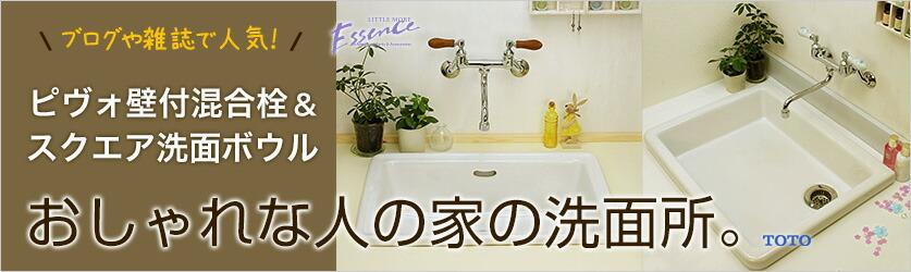 ブログ等で人気のスクエア洗面器と壁付け混合栓の洗面セット