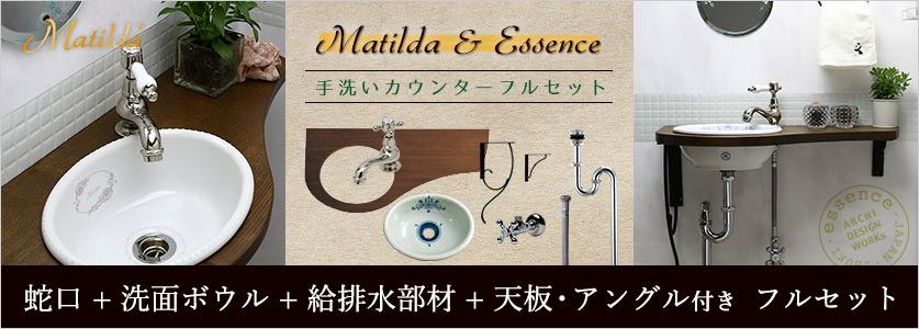 省スペース向けクレセント手洗器とアンティーク水栓サブリナ単水栓のセット