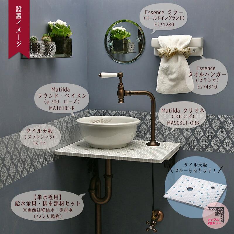 蛇口・手洗い器セット設置イメージ