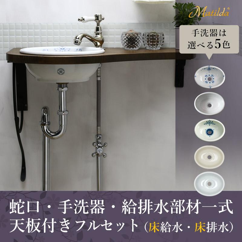 お洒落なアンティーク調の手洗器セット