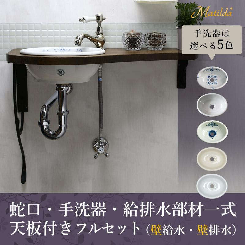 ゴールド水栓レトロ手洗鉢セット