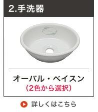 Matildaオーバル手洗鉢