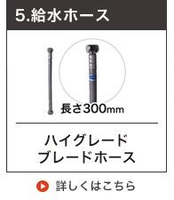 給水ホース・ブレードホース300mm