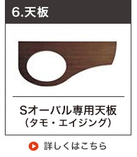 エッセンス天板タモ・エイジング