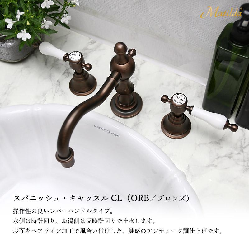 スパニッシュ・キャッスル(レバーハンドル)洗面ボウルセット