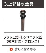 プッシュ式ドレンユニット排水金具
