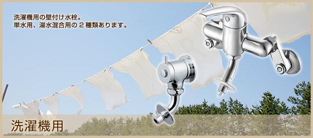 洗濯機用水栓トップ
