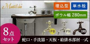 アンティーク調の手洗いセット