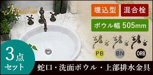 ゴージャスな洗面所の水回りセット