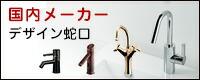 日本国内製蛇口