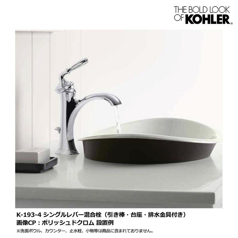 コーラー社製洗面水栓/デボンシャ シングルレバー混合栓
