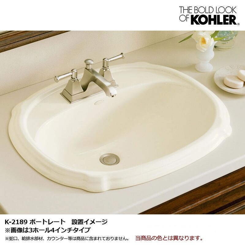 KOHLER社製 Portrait(ポートレート)洗面器 3ホール・4インチタイプ