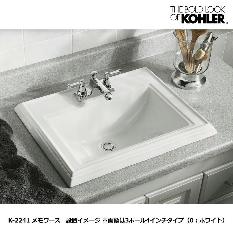 KOHLER社製Memoirs Classic Design(メモワース クラシックデザイン)レクタングル洗面器 3ホール・4インチタイプ