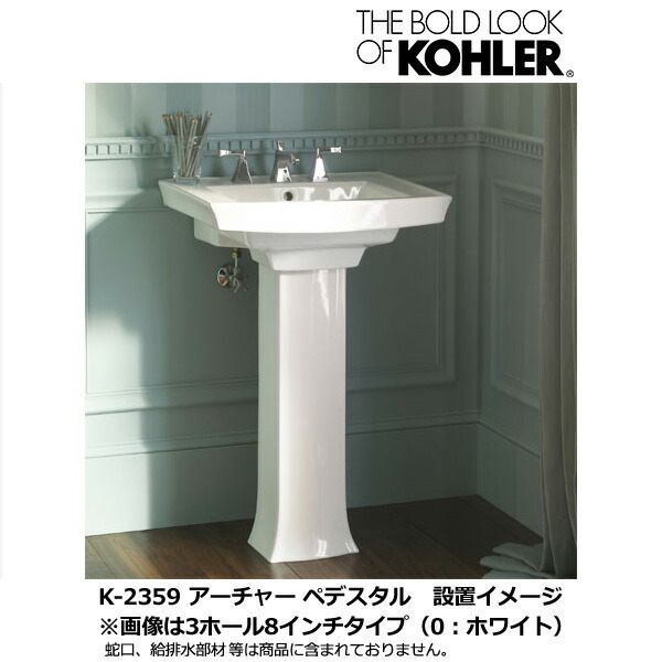 KOHLER社製Archer Pedestal(アーチャー ペデスタルシンク)脚付洗面台 3ホール・8インチタイプ