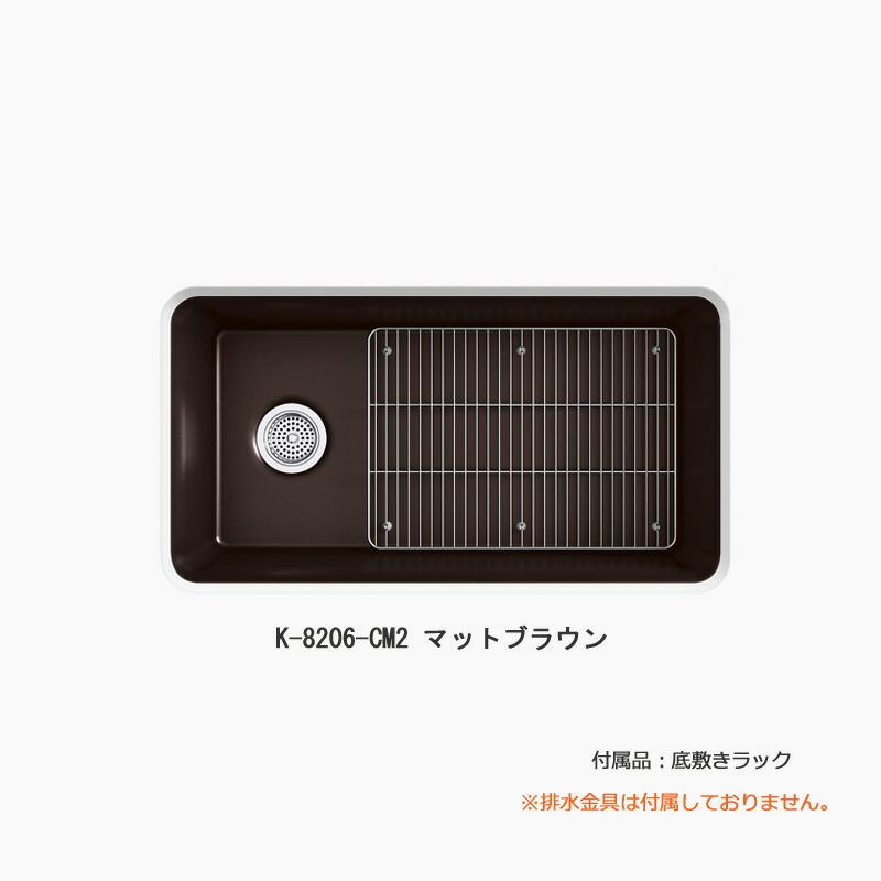 コーラー社製コーラー ケルン 1槽シンク(マットブラウン)K-8206-CM2