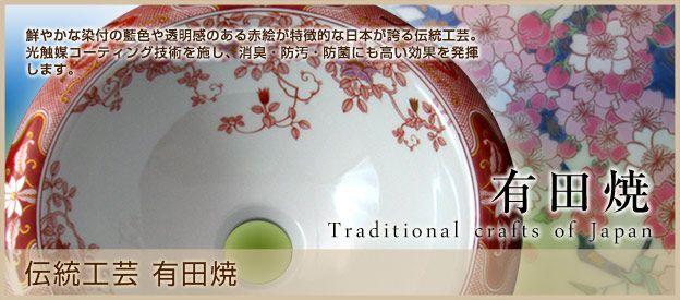 有田焼d日本製洗面ボウル・手洗器・スイッチプレート