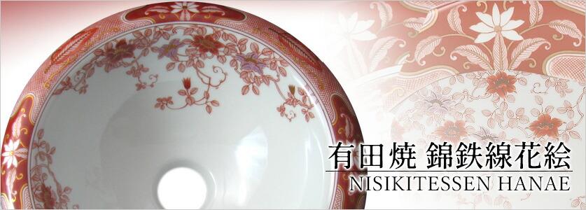 錦鉄線花絵(にしきてっせんかえ)有田焼