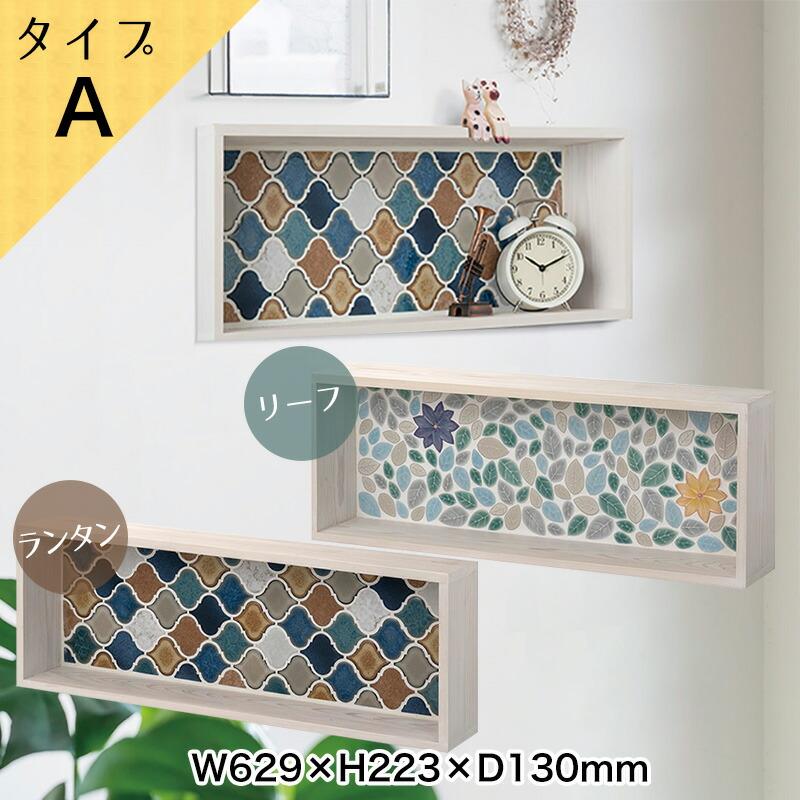 木製ウォールボックスタイプA