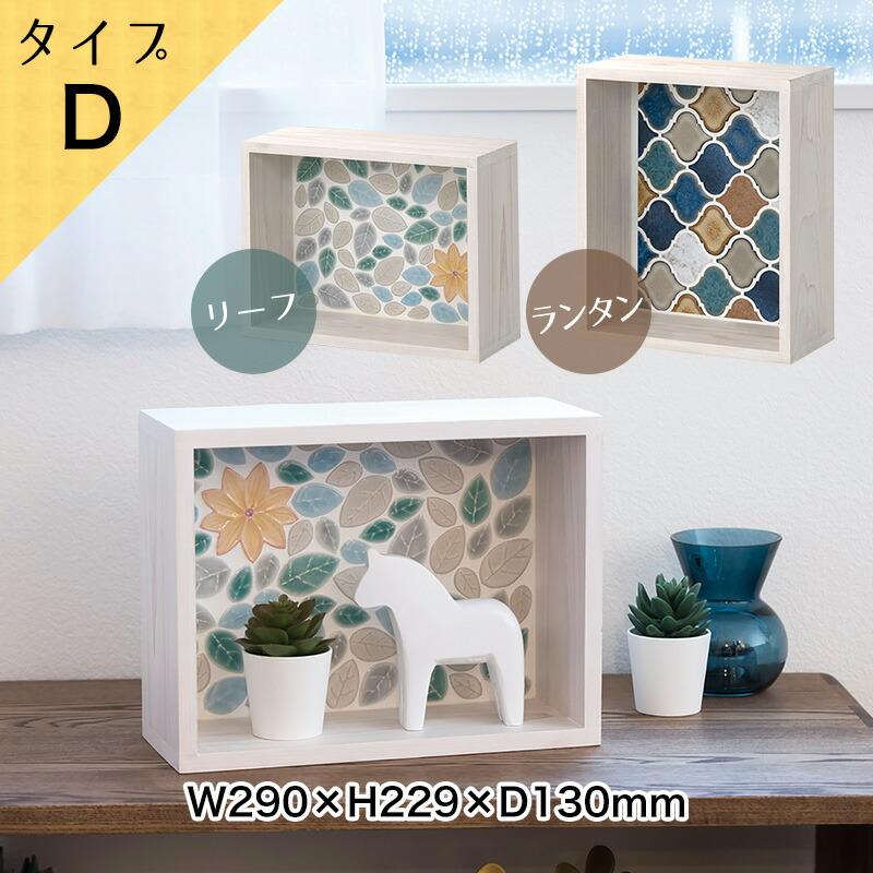 木製ウォールボックスタイプD