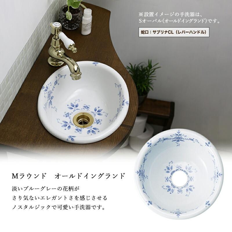 オールドイングランド手洗器の色の説明