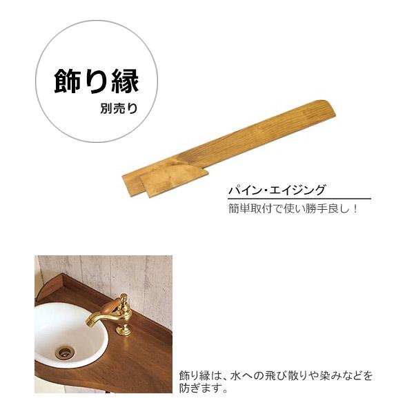 手洗鉢Sオーバル専用カウンター(パイン・エイジング)