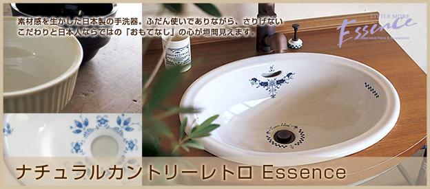 エッセンス洗面ボウル・手洗い器
