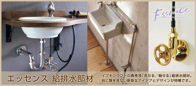エッセンス給水部材と排水金具