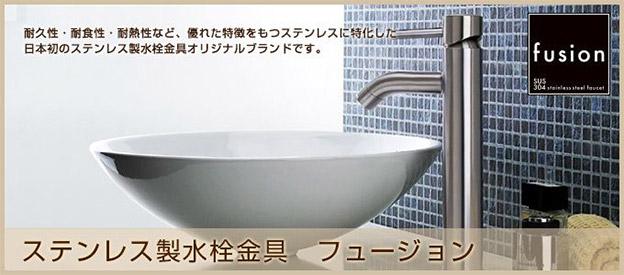 ステンレス製水栓金具フュージョン