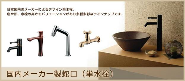 国産メーカー製単水栓