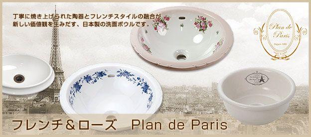プランドパリ フレンチ&ローズ洗面ボウル
