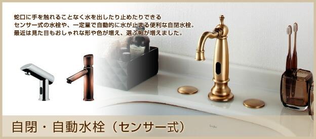 自閉水栓・センサー式水栓(自動吐水水栓)