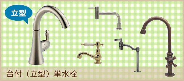 立形単水栓・立水栓