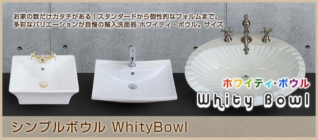 バリエーション豊富な白い洗面器