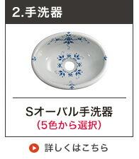 エッセンスSオーバル手洗鉢