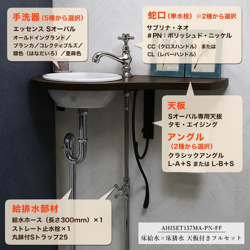 蛇口と手洗い器の手洗いセット