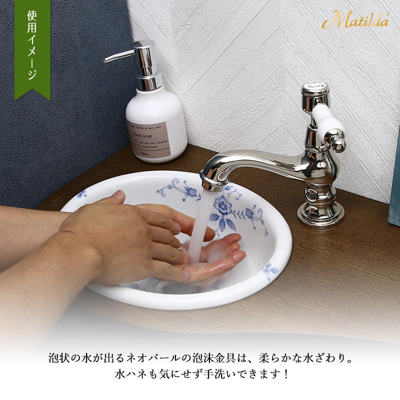 泡沫吐水、節水、水ハネ軽減