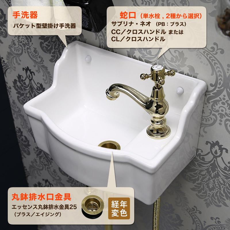サブリナ・ネオ単水栓と手洗いボウルの排水金具付き3点セット