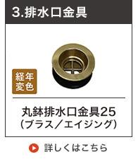 丸鉢排水口金具