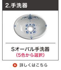 EssenceSオーバル手洗鉢