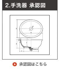 手洗鉢承認図