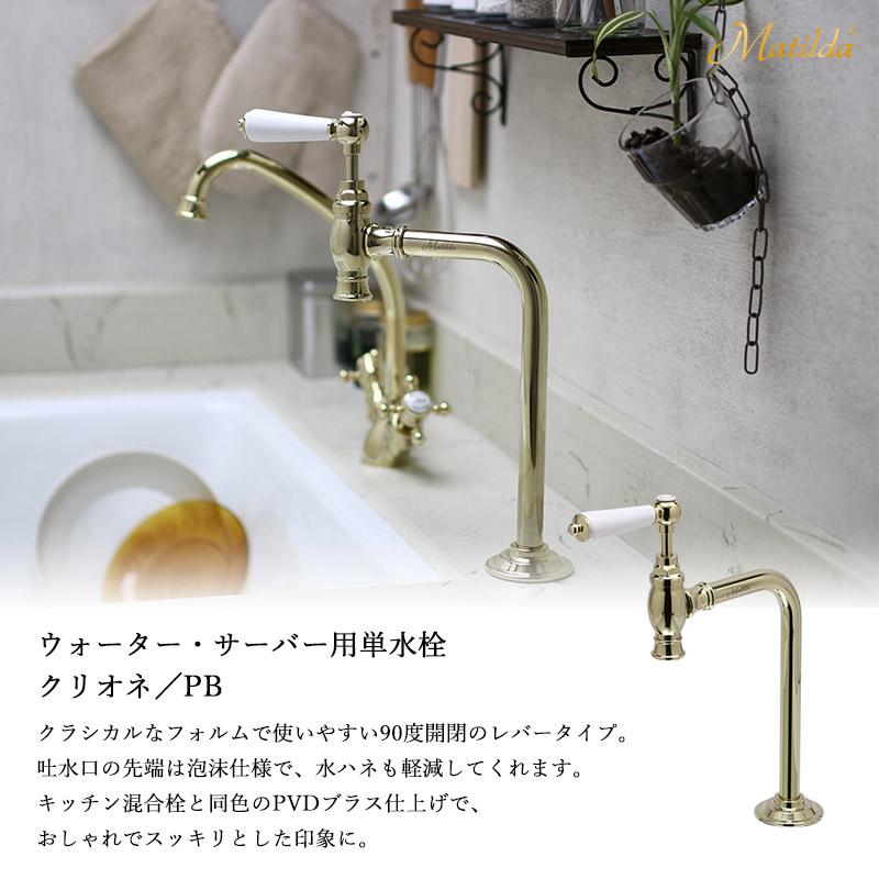 アンティーク調水栓とビルトイン浄水器の3点セット