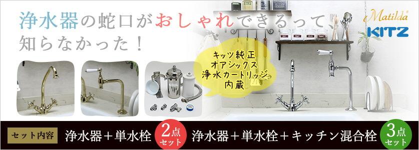 キッチン混合栓・浄水用単水栓・ビルトイン浄水ユニット
