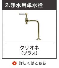 アンティーク調単水栓