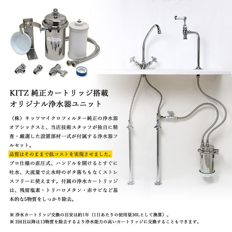 アンティーク調水栓とビルトイン浄水器の2点セット