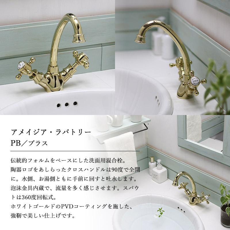 ゴールド色のアンティーク調洗面用混合栓
