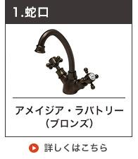 アンティーク調水栓