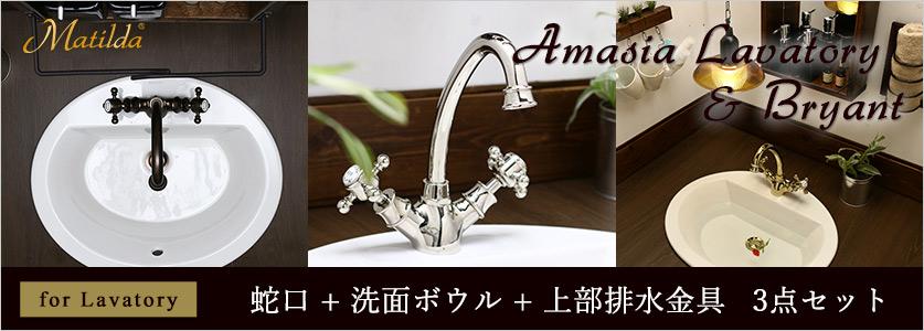 選べる水栓カラー4種のアンティーク調洗面混合栓のおしゃれな洗面3点セット