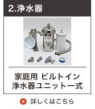 キッツマイクロフィルター浄水器