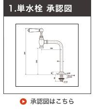 単水栓承認図